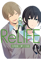 ReLIFE8【分冊版】 第113話