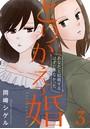 とりかえっ婚 3【フルカラー・電子書籍版限定特典付】