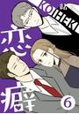 恋癖 6【フルカラー】