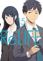 ReLIFE 15【フルカラー・電子書籍版限定特典付】