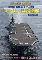 精鋭自衛艦のすべて