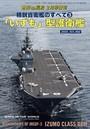 第156集『精鋭自衛艦のすべて (3) 「いずも」型護衛艦』