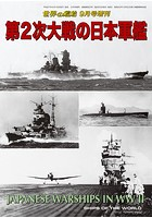 世界の艦船増刊