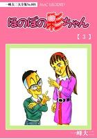 【デジタルリマスター版】ほのぼの彩ちゃん (3)