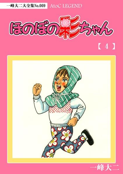 【デジタルリマスター版】ほのぼの彩ちゃん (4)