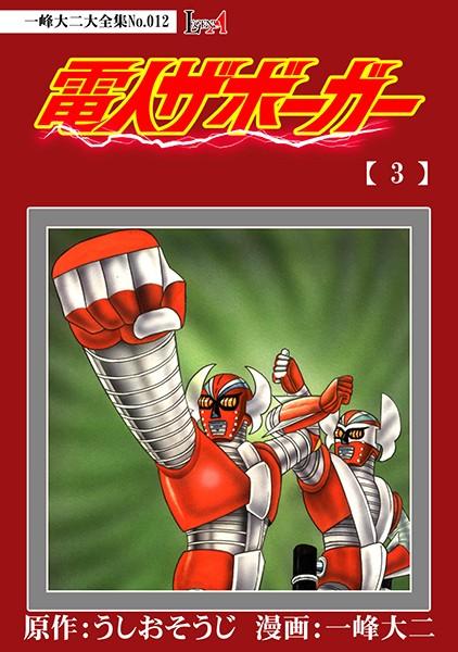 【デジタルリマスター版】電人ザボーガー (3)電子特典付き