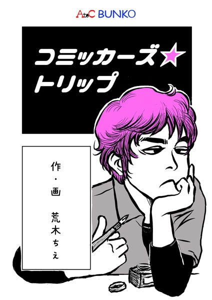 コミッカーズ☆トリップ