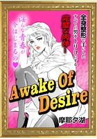 Awake Of Desire(単話)