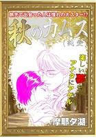 秋のカムス(純愛)(単話)