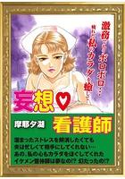 妄想看護師(単話)
