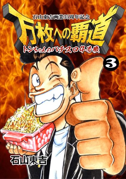 トンちゃんのパチスロ4号機 万枚への覇道