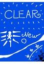 絵本「CLEAR 4」