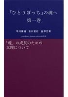 「ひとりぼっち」の魂へ 第一巻 「魂」の成長のための真理について