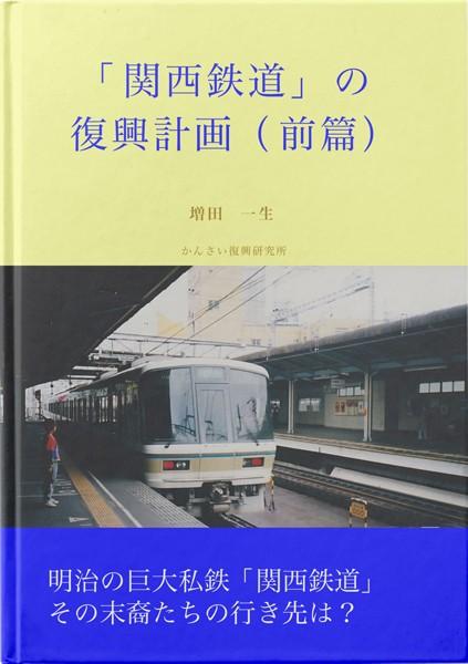 「関西鉄道」の復興計画 (前篇)