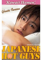 Kawaii Ikemen, Japanese Hot Guys 岩佐祐樹写真集