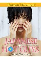 Kawaii Ikemen, Japanese Hot Guys 村上耕平写真集