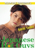 Kawaii Ikemen, Japanese Hot Guys 丹野延一写真集