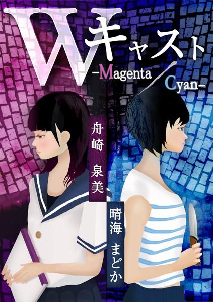 W・キャスト ―Magenta / Cyan―