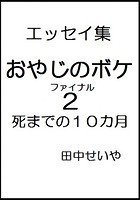 おやじのボケ 2(死までの10カ月)
