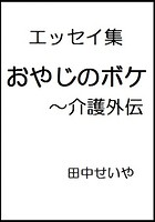 おやじのボケ〜介護外伝