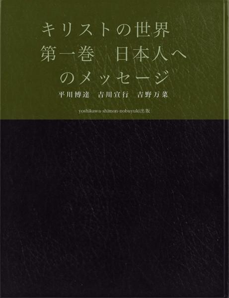 キリストの世界 第一巻 日本人へのメッセージ