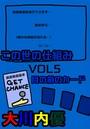 この世の仕組み VOL5「目の前のカード」
