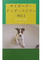 サイボーグ・ドッグ・ベイリー NO.1