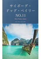 サイボーグ・ドッグ・ベイリー NO.11