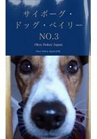 サイボーグ・ドッグ・ベイリー NO.3