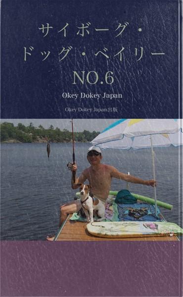 サイボーグ・ドッグ・ベイリー NO.6