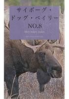 サイボーグ・ドッグ・ベイリー NO.8