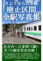 さようなら江差線 廃止区間全駅写真集