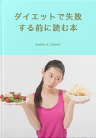 ダイエットで失敗する前に読む本