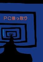 絵本「PC乗っ取り」