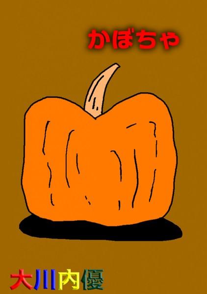 絵本「かぼちゃ」