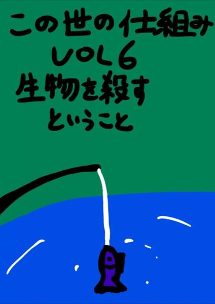 絵本「この世の仕組み VOL6『生物を殺すということ』」