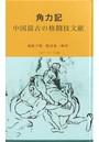 角力記 中国最古の格闘技文献