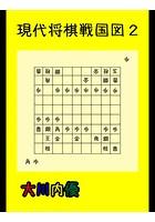 現代将棋戦国図