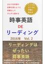 時事英語 DE リーディング 2016年 Vol.2