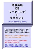 時事英語 DE リーディング&リスニング 2017年 Second Issue