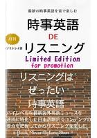 時事英語 DE リスニング Limited Edition for promotion