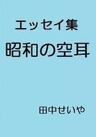 昭和の空耳 エッセイ