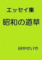 昭和の道草 エッセイ