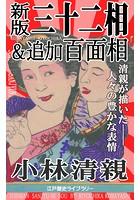 新版三十二相&百面相 (面白人物画92人!)