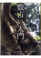 数占い入門 〜生年月日によるマイナンバー占い〜