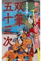 双筆五十三次(名人絵師二人の伝説的共演作!『東海道の風景画×人物風俗画』解説付き)