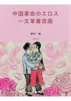中国革命のエロス―文革春宮画