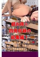 超お得☆四冊収録の総集編! 熟れ頃、食べ頃、お年頃…。下級生、同級生、先輩の美少女たちと大興奮濃厚セックス!