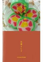 長野県千曲市の「ずくなし」レシピ
