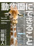 動物園にできること──「種の方舟」のゆくえ(第3版)
